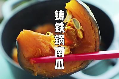 铸铁锅南瓜