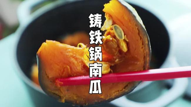 #助力高考营养餐#铸铁锅南瓜的做法