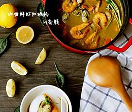 咖喱鲜虾牡蛎锅的做法