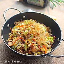#菁选酱油试用之圆白菜炒粉丝