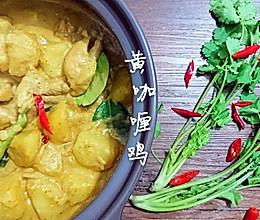 泰国菜:黄咖喱鸡腿饭的做法