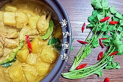 泰国菜:黄咖喱鸡腿饭