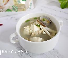 #520,美食撩动TA的心!#花蛤菌菇豆腐汤的做法