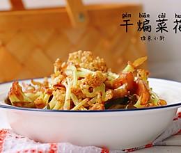 #家常菜#快手干煸菜花的做法