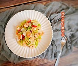 西芹百合烩虾仁的做法