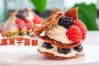 饺子皮梅果千层酥