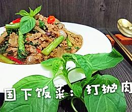 泰国家常菜【打抛肉】下饭菜by 蜜桃爱的做法