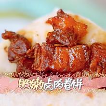 肥嫩卤肉卷饼
