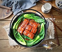 东坡肉#网红美食我来做#的做法