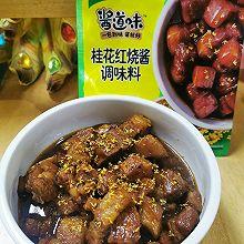 甜甜的桂花味的红烧肉