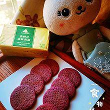 #奈特兰草饲营养美味#紫薯饼干