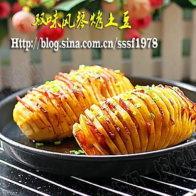 双味风琴烤土豆