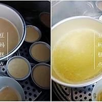 【蒸小米糕】——细腻温润米香,粗粮蒸出来的健康的做法图解7