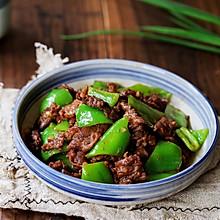 #憋在家里吃什么#牛肉炒青椒