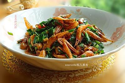 开胃下饭小炒,韭菜炒河虾