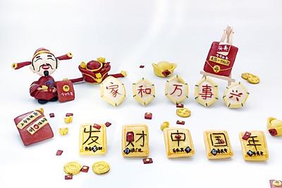 【创意卡通馒头】发财中国年,财神聚宝撒红包