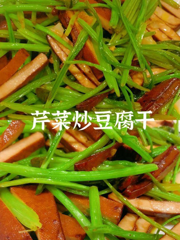 快手家常菜|芹菜炒豆腐干