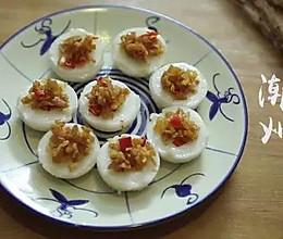 潮音潮人:潮州咸水粿的做法