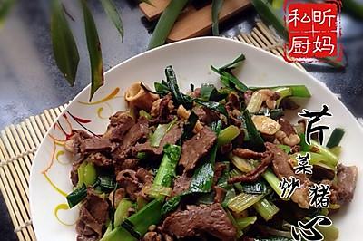 芹菜炒猪心