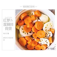 红萝卜莲藕排骨煲的做法图解6