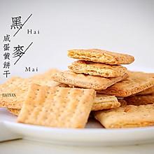 #秋天怎么吃#黑麦咸蛋黄饼干