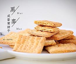 #秋天怎么吃#黑麦咸蛋黄饼干的做法
