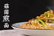 粤式菇菌煎面的做法