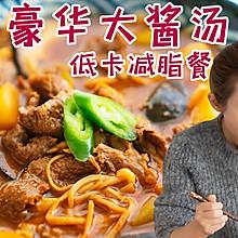 减肥版韩式豪华大酱汤