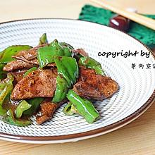 爆炒青椒猪肝——简单烧制补血佳肴