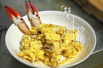#肉食者联盟#蟹肉炒蛋