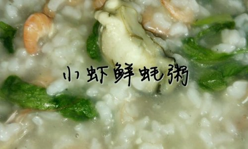 小虾鲜蚝粥的做法