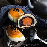 蛋黄酥的做法图解23