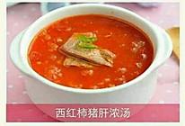 西红柿猪肝浓汤8的做法
