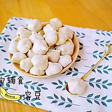宝宝辅食---香蕉溶豆(宝宝自己的零食)