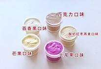 5种口味无渣版冰激凌的做法