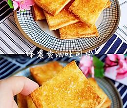 黄油蜂蜜吐司片的做法