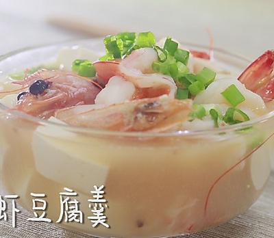 鲜虾豆腐羹
