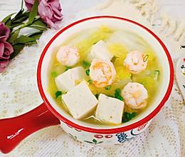 减脂餐!低脂高蛋白娃娃菜虾仁豆腐汤!的做法