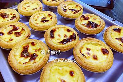 奶油奶酪葡式蛋挞(全蛋版)