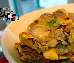 舌尖上的蚝烙/海蛎煎/蚵仔煎的做法