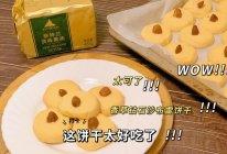 #奈特兰草饲营养美味#香草钻石沙布雷饼干的做法