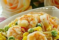 青豆玉米炒虾仁的做法