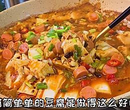蛋抱豆腐让你好吃到尖叫的美味组合‼️的做法