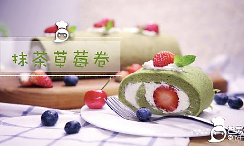 【芒果姐姐下午茶】浓情抹茶草莓卷,卷出你的甜蜜夏天的做法