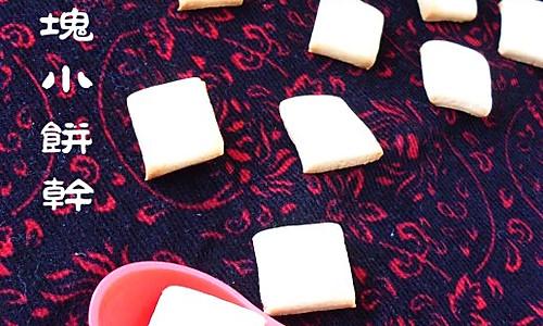 牛奶方块小饼干的做法