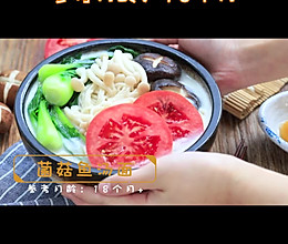 菌菇鱼汤面的做法