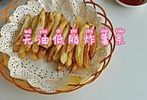 #夏日开胃餐#低脂无油炸薯条!的做法