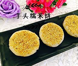 芋头糯米饼的做法