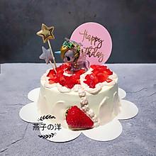 原味草莓奶油蛋糕之粉色独角兽