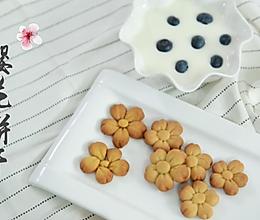 樱花饼干#爱的味道#的做法